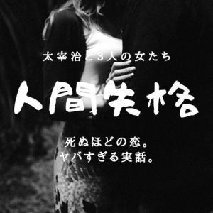 凄い人生ドラマ?映画「人間失格 太宰治と3人の女たち(あらすじ・感想)」