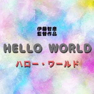 伊藤智彦が描くサマーウォーズ?映画「HELLO WORLD(ハロー・ワールド・あらすじ)」