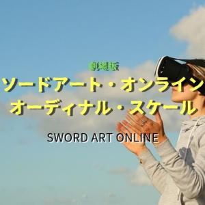 近未来のVRとARで仮想空間を体験!映画「劇場版 ソードアート・オンライン(SAO) オーディナル・スケール(あらすじ)」