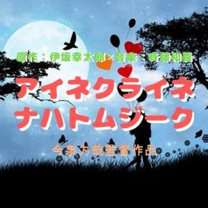 小説のミュージックを斉藤和義が作曲?映画「アイネクライネナハトムジーク(あらすじ・感想)」恋愛に勇気をくれる作品です!