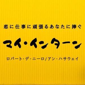 大人のベンの名言が凄い!映画「マイ・インターン(あらすじ・感想)」おすすめ!