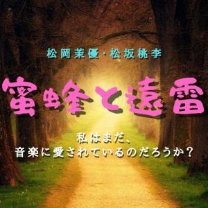 ピアノの森ファンにおすすめ!映画「蜜蜂と遠雷(ネタバレ・感想)」