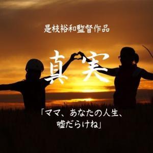是枝裕和監督が不器用な母娘との運命を描く!映画「真実(あらすじ・感想)」