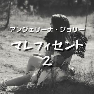 おとぎ話の真実とは!映画「マレフィセント2(あらすじ・感想)」がおすすめな訳とは?