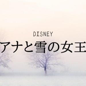 姉妹の思い出が愛を強める!映画「アナと雪の女王(あらすじ・感想)」おすすめです!