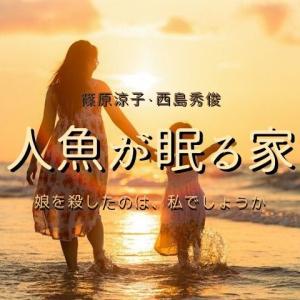 子供への愛が問われるラストとは?映画「人魚が眠る家(あらすじ・感想)」