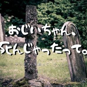 映画「おじいちゃん、死んじゃったって。(岸井ゆきの)」人が死ぬと全部ゲロの味になるとは?