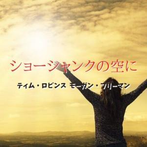 映画「ショーシャンクの空に(ネタバレ・あらすじ)」名言で希望を教えてくれるNO.1作品!