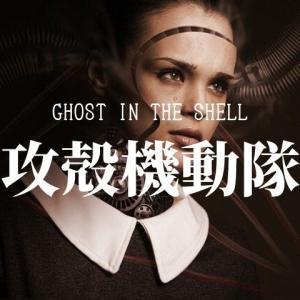 ゴーストと技術が一つになる意味は?映画「GHOST IN THE SHELL 攻殻機動隊2.0(ネタバレ・あらすじ)」