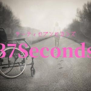 障害者の彼女が一歩前に踏み出した勇気の源とは?映画「37セカンズ(あらすじ・感想)」おすすめ?