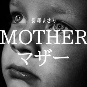 毒親(長澤まさみ)だけを責めていいのか?映画「MOTHER マザー(ネタバレ・あらすじ)」
