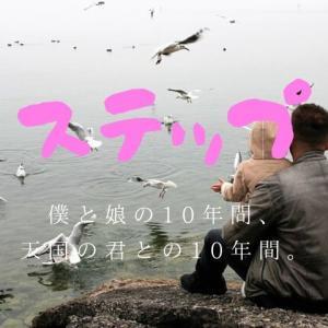 山田孝之が等身大の父親で娘との10年の軌跡を描く!映画「ステップ(ネタバレ・あらすじ)」