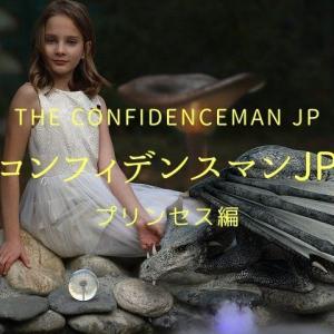 ダー子(長澤まさみ)が母性で誰もを引きつける?映画「コンフィデンスマンJP プリンセス編(ネタバレ・感想)」