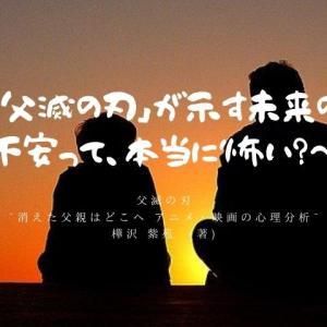 「父滅の刃」が示す未来の不安って、本当に怖い?「父滅の刃~消えた父親はどこへ アニメ・映画の心理分析~ (樺沢紫苑)」