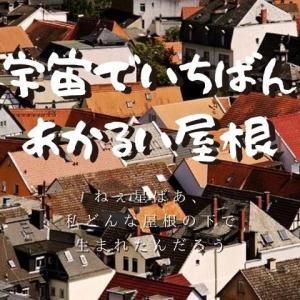 桃井かおりの深いメッセージが凄い!映画「宇宙でいちばんあかるい屋根(ネタバレ・感想)」