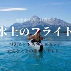 中条あやみが支えられる喜びで新しい一歩へ!映画「水上のフライト(ネタバレ・あらすじ)」