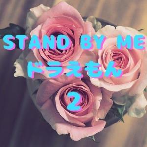 のび太が大人になりドラ泣きが再び!映画「STAND BY ME ドラえもん2(ネタバレ・あらすじ)」
