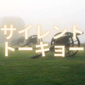 クリスマス・イブが戦場の場に!映画「サイレント・トーキョー(ネタバレ・あらすじ)」
