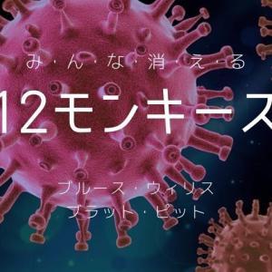 予言は、未来からきた人の言葉たった?映画「12モンキーズ(ネタバレ・あらすじ)」おすすめ?