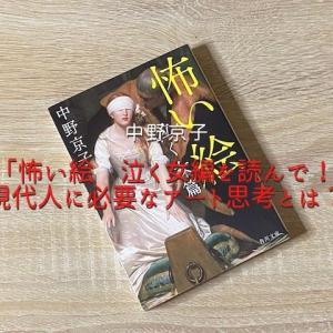「怖い絵 泣く女編(中野京子)」を読んで! 現代人に必要なアート思考とは?