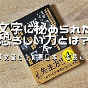 https://abe-log.com/2021/07/31/bungotachinowarukuchibon/