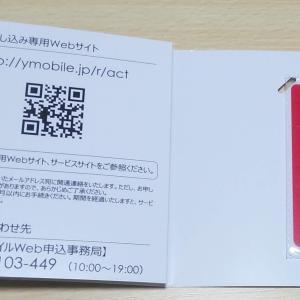 iPhoneユーザーになりました!~お外でもiPhone「SIMフリー」その2~