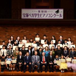 第18回宝塚ベガ学生ピアノコンクール本選