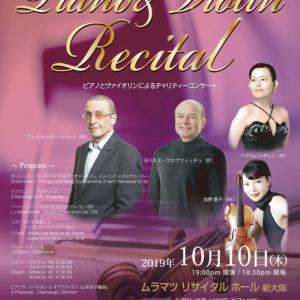 ピアノとヴァイオリンによるチャリティーコンサート ♪ムラマツリサイタルホール