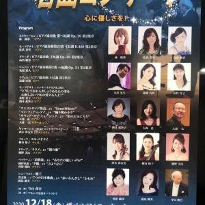 名曲コンサート〜心にやさしさを ザシンフォニーホール