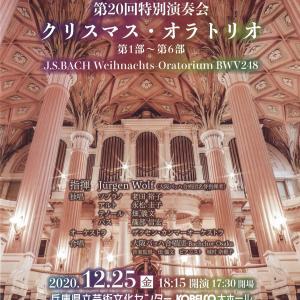 バッハのクリスマスオラトリオ 芸文大ホール