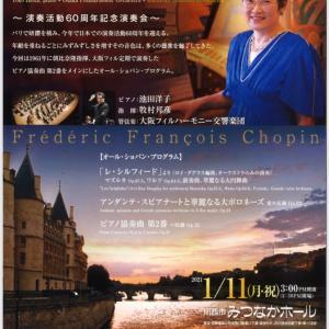 池田洋子先生ピアノリサイタル♪川西みつなかホール