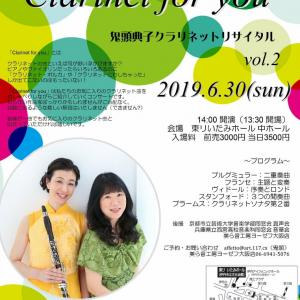 clarinet for you  vol.2    いたみホール