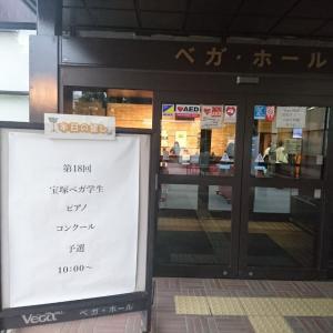 第18回宝塚ベガ学生ピアノコンクール予選一日目