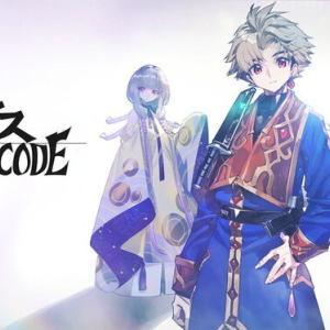 【雑記】コードギアスGenesic Re;CODEの発表会を受けて