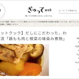 【ぎゅってWeb掲載】だしにこだわった、わが家流「鶏もも肉と根菜の味染み煮物」