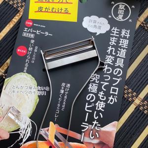 【飯田屋】エバーピーラーが2020年グッドデザイン賞受賞!