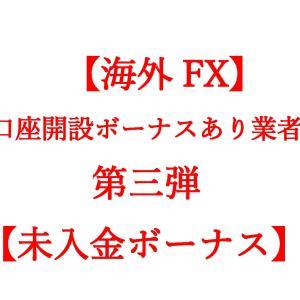 【海外FX】口座開設ボーナスあり業者第三弾【未入金ボーナス】