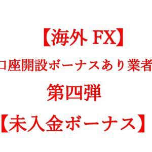 【海外FX】口座開設ボーナスあり業者第四弾【未入金ボーナス】
