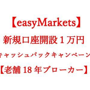 【easyMarkets(イージーマーケット)】新規口座開設1万円キャッシュバックキャンペーン【老舗18年ブローカー】