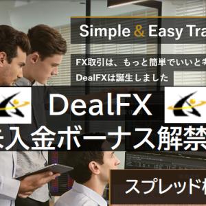 DealFXの評判・高額出金情報と口座開設ボーナス