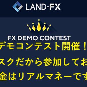 【海外FX】LAND-FXデモコンテスト開催