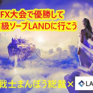 【海外FX】LAND FX大会で優勝して吉原高級ソープLANDに行こう
