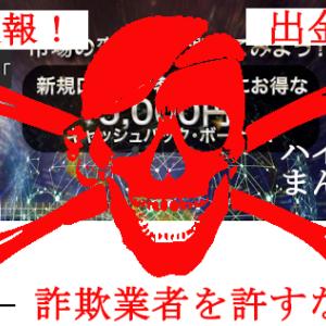 【出金拒否】zentrader(ゼントレーダー)を詐欺ブローカーとして認定しました!