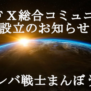 【海外FX】海外FX総合コミュニティ設立のお知らせ【目指せ日本一】