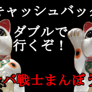 【FXGT・Exness】新規口座開設キャッシュバックキャンペーン祭りのお知らせ