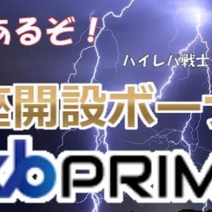 XBPrime(XBプライム)は高約定力&狭スプレッドブローカーの新たな選択肢です【海外FX】