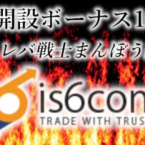 【海外FX】is6comが口座開設ボーナス10万円キャンペーンを開始しました!