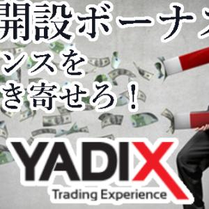 【海外FX】狭スプレッドと入金ボーナスありのYadix(ヤディックス)について解説!