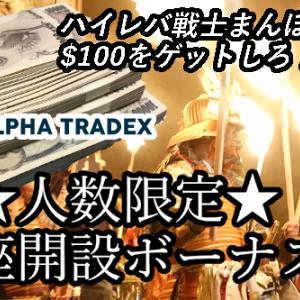 【海外FX】Alpha Tradex(アルファトレーダックス)の口座開設ボーナス$100をゲットしよう!