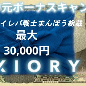 【ボーナス情報】Axioryのお中元ボーナスキャンペーンが開催されます!【最大3万円】
